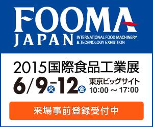 FOOMA2015