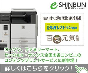e-SHIMBUN