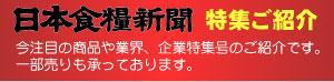 日本食糧新聞社 特集ご紹介
