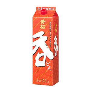 黄桜、「呑」ご愛顧感謝キャンペーン実施 すき焼きセット当たる