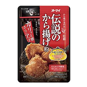 日本製粉、「伝説のから揚げ粉」刷新で2000円プレゼントキャンペーン実施