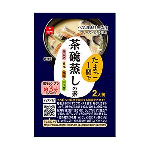 「たまご1個で茶碗蒸しの素」発売(アスザックフーズ)
