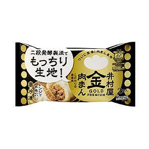 冷凍「ゴールド 肉まん」発売(井村屋)