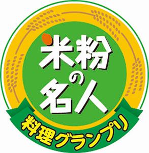 第2回「米粉の名人」料理グランプリ2014 広くレシピを募集