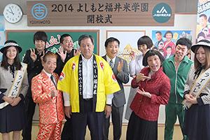 JA福井県経済連、よしもととコラボで福井米PR キャンペーンスタート