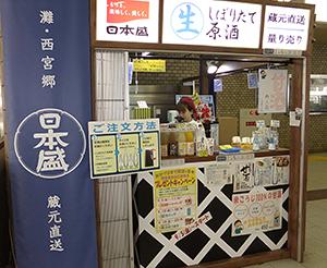 日本盛、「西宮北口店」1周年記念プレゼントキャンペーン実施 生原酒の魅力訴求