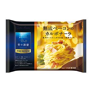 冷凍「青の洞窟PREMIUM 熟成ベーコンのカルボナーラ」発売(日清フーズ)