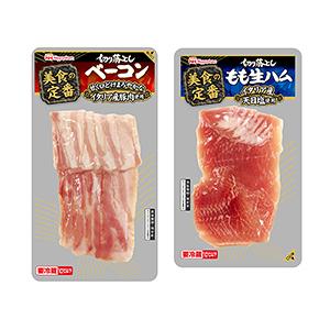 日本ハム、新ブランド「美食の定番」投入 「切り落としもも生ハム」など2品