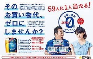 サッポロビール、極ZERO「お買い物代ZERO円」キャンペーン第2弾実施
