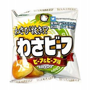 「ポテトチップス わさび抜き!?わさビーフ」発売(山芳製菓)