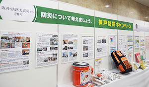 ダイエー、神戸で防災キャンペーン開催 意識向上と対策強化
