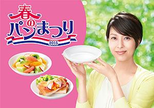 山崎製パン、「春のパンまつり」実施 今年は「白いモーニングディッシュ」をプレゼント