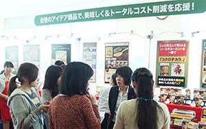味の素グループ、外食向け業務用メニュー提案会開催 お役立ち情報満載