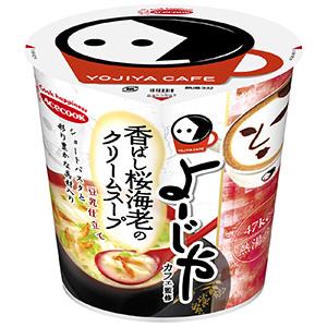 「よーじやカフェ監修 香ばし桜海老のクリームスープ」発売(エースコック)