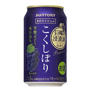「サントリーチューハイ こくしぼり 芳醇ぶどう」発売(サントリースピリッツ)