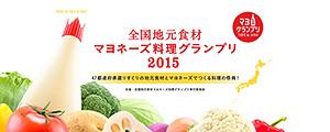 「マヨワングランプリ」開催 地元食材×マヨネーズ料理の頂点へ