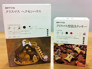 「自分でつくる クリスマス ヘクセンハウス」(左)と、「同 型抜きクッキー」