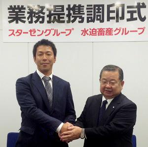 中津浜健社長(右)と、水迫栄治理事長