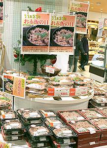 """""""お赤飯の日""""企画に量販店も手応え"""