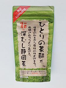 「ひとりの茶師が~つくりあげる、一貫生産の深むし静岡茶」