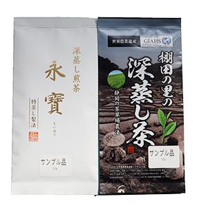 「棚田の里の深蒸し茶」(右)と「深蒸し煎茶 永寶」