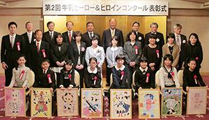 Jミルクは全国の小学生を対象にした第2回牛乳ヒーロー&ヒロインコンクールを実施。昨年11月29日には表彰式を開催した