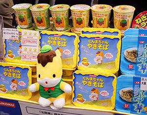 大黒食品工業(群馬県)の新製品「ぐんまちゃんやきそば」。群馬県のB級グルメ「上州太田焼きそば」をイメージ、具材にほくほくのジャガイモを使用