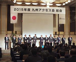 九州アクセス会幹部紹介