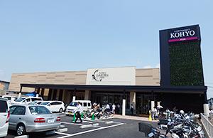 新スタイル店舗1号店の「KOHYO光明池店」
