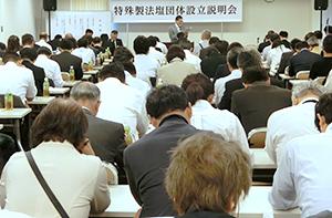 業界関係者約140人が集まった新団体の設立説明会