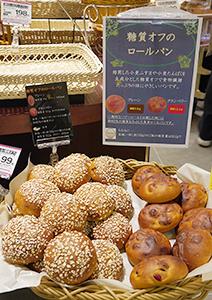インストアベーカリーで糖質オフのブランパンも商品化