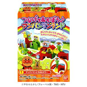 記事印刷 玩具菓子つなげてあそぼう アンパンマンランド発売
