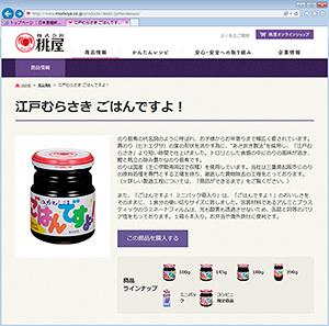 新たな商品情報ページ、原料・製造場所も詳細に伝える