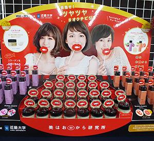 「美はお口から研究」ブランド商品