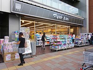 次世代ヘルスケア実験店「マツモトキヨシ新松戸駅前店」