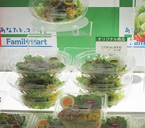 野菜のおいしさを追求した野菜サラダの新商品