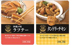 「膳」の注力アイテムである「沖縄の味 ラフテー」(左)と「タンドリーチキン」
