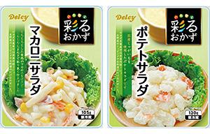 新たなパッケージデザインに順次切り替えポテトサラダ(右)とマカロニサラダ