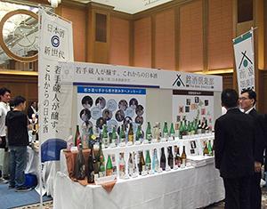 地酒企画・日本酒新時代コーナー