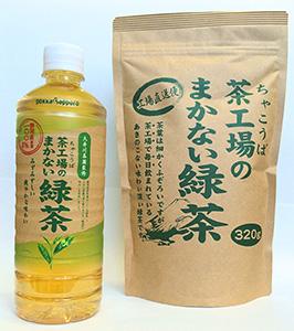 「本わさびあらぎり」「茶工場のまかない緑茶」リーフとPETボトル