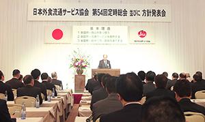 4月22日に仙台市で開催されたJFSAの第54回定時総会と方針発表会