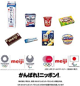 明治は東京オリンピックでゴールドパートナー契約を締結。今後キャンペーンや商品を通じて応援する