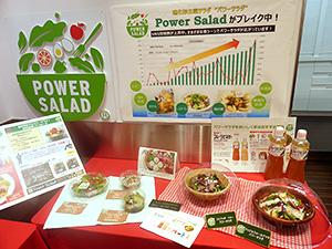 注目メニューの「パワーサラダ」。新機軸のサラダとして注目が集まっている
