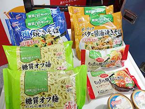 8月発売の「糖質オフキッチン」シリーズ