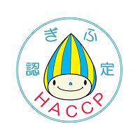 岐阜工場が取得した「岐阜県HACCP」認証マーク