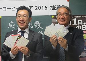 抽選を行う萩原孝治郎会長(右)と北浦正英委員長