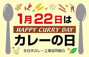 「カレーの日」制定でカレー市場を盛り上げる