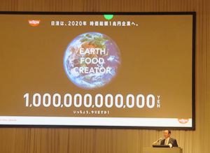 中期経営計画2020の時価総額1兆円構想を語る安藤宏基社長・CEO