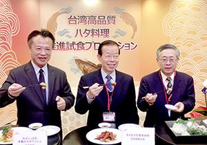 ハタ料理を試食する翁章梁氏、謝長延氏、白須敏朗氏(左から)