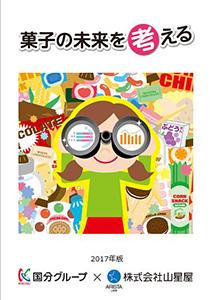 未来予測誌「菓子の未来を考える」